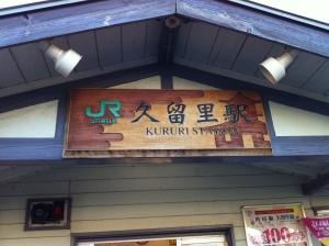Kururi Station