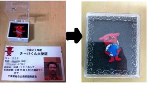 Atribut Chiba Ambassador