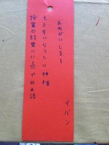 Harapan Tanabata 2013