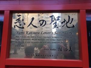 Yumi Katsura Lover's Sanctuary.jpg